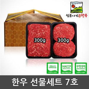 청풍다감 한우 정육7호 선물세트/명절 설날 선물세트