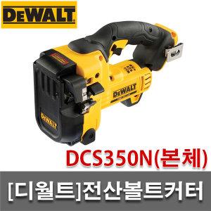 디월트 전산볼트커터/DCS350N/인치다이스포함/본체/1