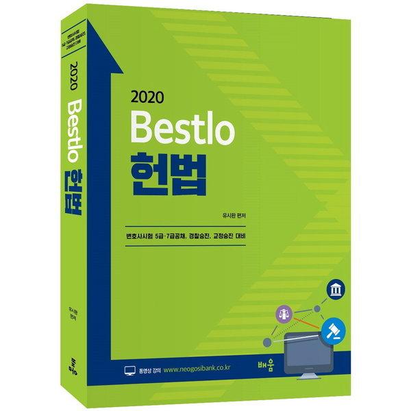 Bestlo 헌법(2020)  배움   유시완  변호사시험  5급·7급공채  경찰승진