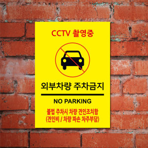 외부차량 주차금지 표지판 100862/A4크기/아크릴 경고