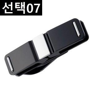 세이코 EC149 차량용품 선글라스 클립 안경 걸이 더블