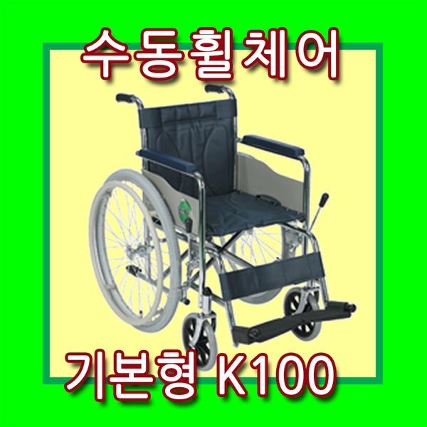 휠체어 PARTNER K100 스틸 휠체어 대세엠케어