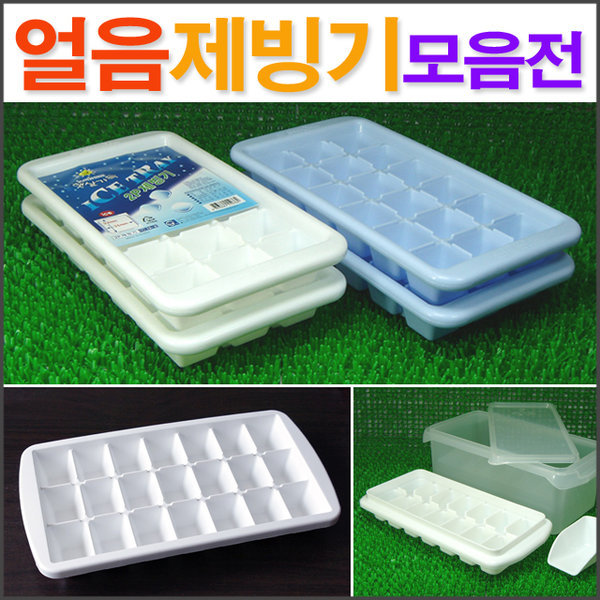 얼음 제빙기 모음/ 아이스트레이 얼음틀 얼음케이스