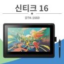 신티크 DTK-1660 필름+장패드 증정 갓성비 웹툰