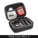 고프로 액션캠 수납 가방 안티쇼크 보관 케이스 S