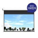 V-EH 전동노출 와이드 스크린 100인치/빔프로젝터/ABC