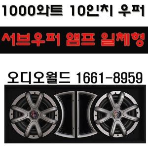 앰프 우퍼 일체형 올인원 카오디오 1000와트 서브우퍼