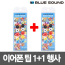 블루사운드 이어폰팁 폼팁 이어팁 캡 마개 1+1