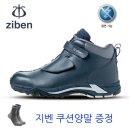 지벤 절연 경량 안전화 ZB-176 / 당일발송 / 초경량