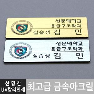 금속아크릴명찰 아크릴명찰 신주부식명찰 UV칼라인쇄