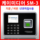 SM-3 지문인식기 출퇴근기록기 근태관리기 4G USB증정