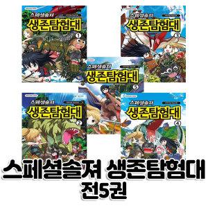 늘봄북)스페셜솔져 생존탐험대 1-5권 세트 (전5권)