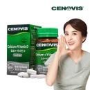 칼슘 비타민D (60정/60일분)