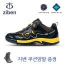 지벤 4인치 방수 안전화 ZB-142 / 당일발송 / 초경량