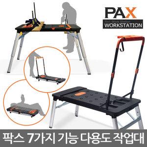7in1 멀티 작업대 테이블쏘/각도절단기 캠핑대차 목공
