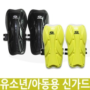 유소년신가드모음-아동용/축구 풋살 용품/정강이보호