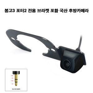 포터2 봉고3 브라켓+국산 후방카메라+만도구형 젠더