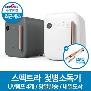 젖병소독기 - 다크그레이 당일발송/램프4개/출산선물