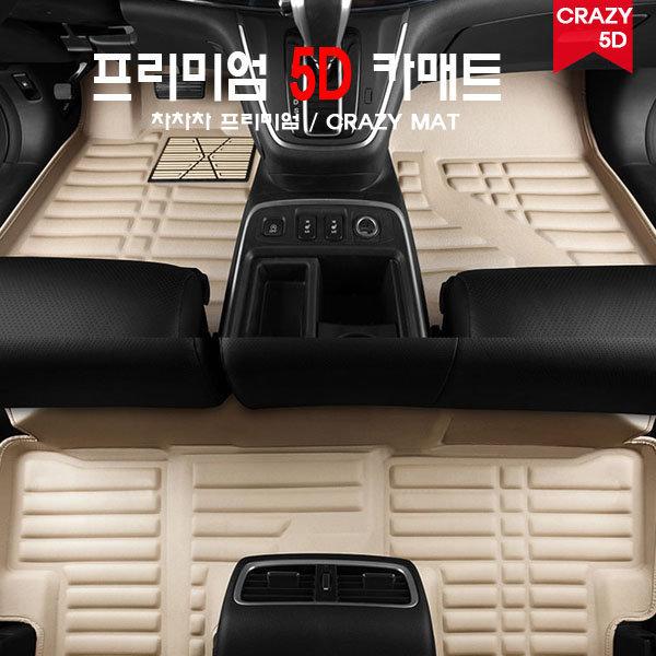 카매트5D 차량용매트 차량용바닥 자동차매트 5D매트