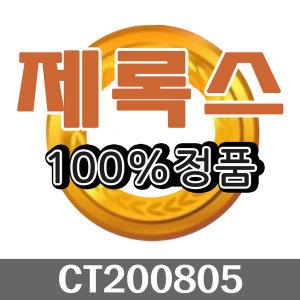 제록스국내정품 모두팜 CT200805/검정/C3055