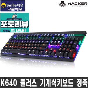 K640 플러스 측면LED 게이밍 기계식키보드 블랙청축