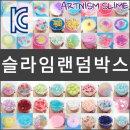 아트니즘 슬라임랜덤박스 3만원 KC인증완료 수제슬라임