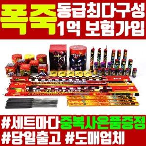 사은품중복증정/ 정품 폭죽 세트 불꽃놀이 보험가입