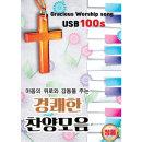 경쾌한 찬양모음 100곡 SD카드 효도라디오 mp3 노래칩