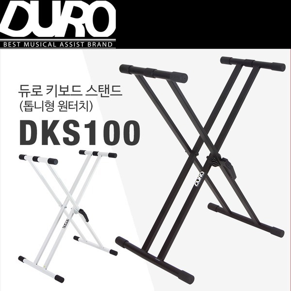 키보드스탠드 듀로 DKS100 원터치 쌍열
