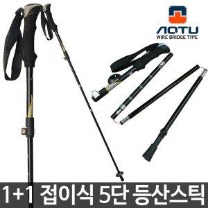 1+1 브릿지 5단 접이식 등산스틱 지팡이 등산용품