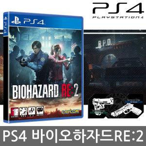 PS4 바이오하자드 RE2 초회판 -(특전무기 증정)