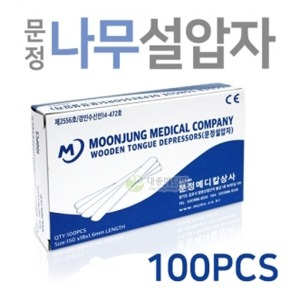 문정 비멸균 나무설압자 1박스 (100개)