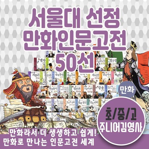 (정품) 서울대 선정 만화 인문고전 50선 세트 | 최신간 | 주니어김영사 | 전 50권 | 새책