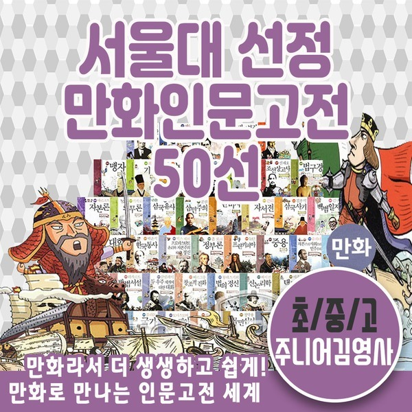 (정품) 서울대 선정 만화 인문고전 50선 세트 | 최신간 | 주니어김영사 | 전 50권 | 미개봉새책