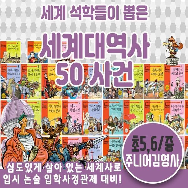 (정품) 세계대역사 50사건 세트 | 최신간 | 주니어김영사 | 전 50권 | 새책