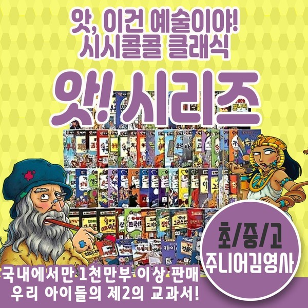 (정품) 앗 시리즈 150권 세트 | 최신간 | 주니어김영사 | 전 150권 | 학습만화 | 앗시리즈 | 새책