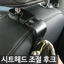 빌카 차량용 시트헤드 프리미엄 조절후크 2P VMH-100