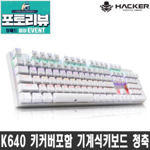 K640 게이밍 기계식키보드 화이트 청축 ㅡ당일발송ㅡ