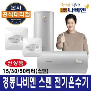 (신상품)스텐전기온수기ESW550 경동나비엔(본사공식)