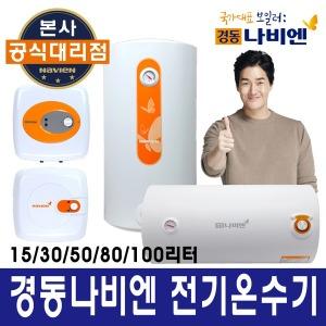 경동나비엔 전기온수기(15/30/50L)
