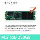 + 구성상품추가 M.2 SSD 250GB 개봉교체