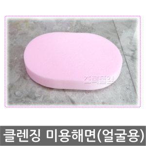 미용 해면/클렌징 스폰지/스펀지/미용소품/화장/퍼프