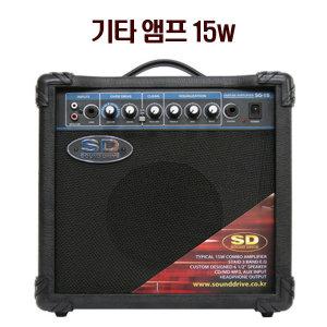 사운드드라이브 앰프(15w)기타앰프 일렉기타앰프 엠프