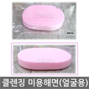 무료/미용 해면 100개/클렌징 스폰지/스펀지/미용소품