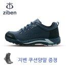 지벤 4인치 경량 안전화 ZB-172 / 당일발송 / 생활방수