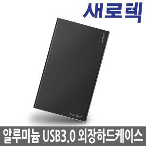 새로텍 3.5인치 외장하드케이스 USB3.0 FHD-360U3-AL