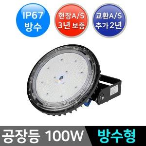 방수형 LED공장등 100W/투광등 간판등 옥외등 산업등
