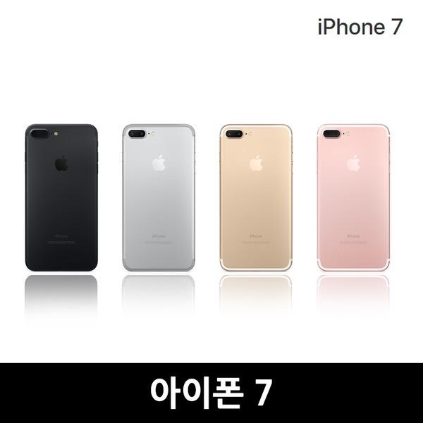 아이폰7 32GB 128GB 중고폰 공기계 중고스마트폰