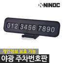 이지픽스 야광 주차번호판 주차알림판 차량용품 NDF-2