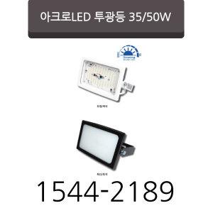아크로LED투광기 LED 투광등 국산 35W 50W 방수형